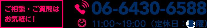 06-6430-6588