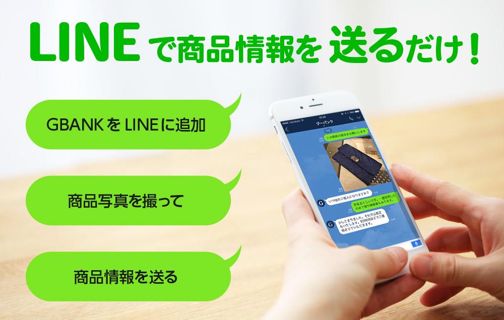 LINEで商品情報を送るだけ!