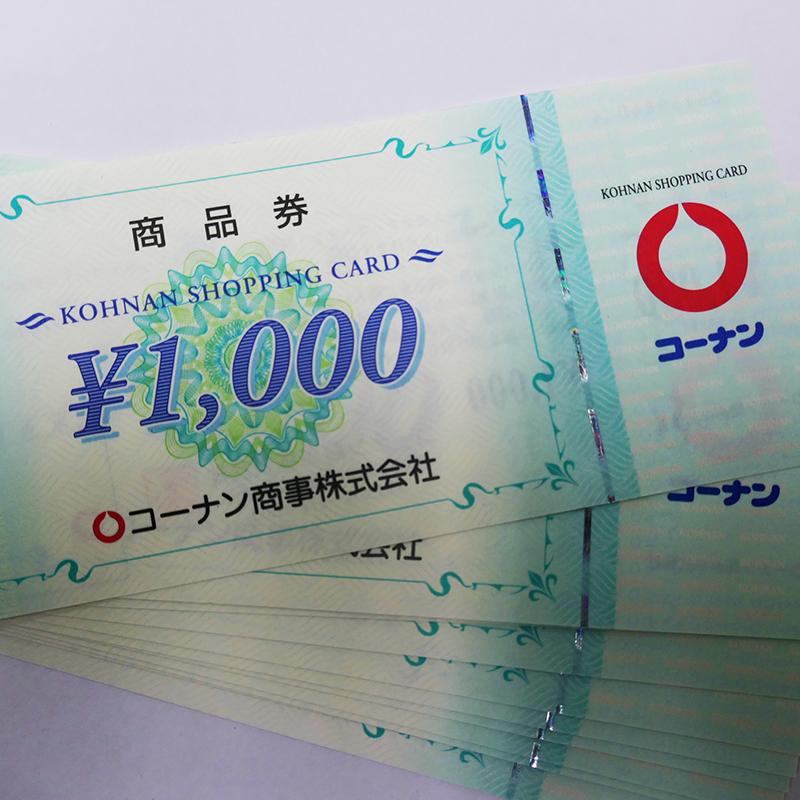 コーナン商事株式会社 額面1,000円 商品券