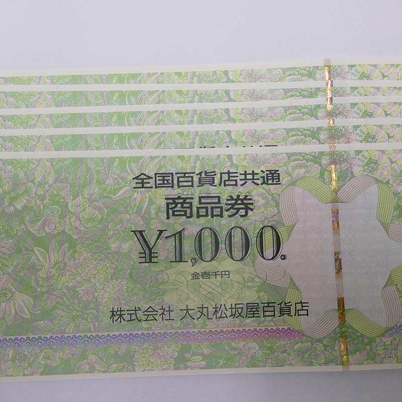 全国百貨店共通商品券 額面1,000円